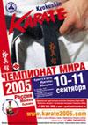 MS-Moskwa-2005 (1)
